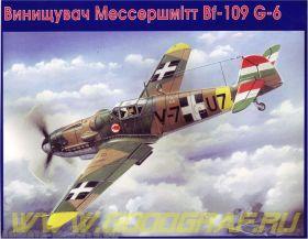 Мессершмитт Bf 109G-6 Венгерский