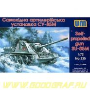 Самоходная арт. Установка СУ-85М