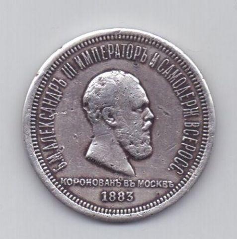 1 рубль 1883 года Коронация Александра lll