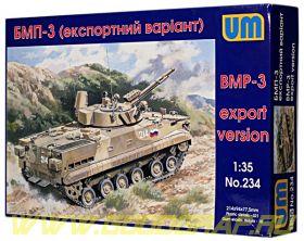 Боевая машина пехоты БМП-3(экспорт. вариант)