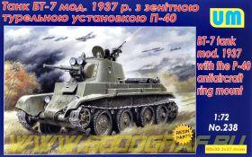 Танк БТ-7 мод.1937 г. с зенитной турельной установкой П-40