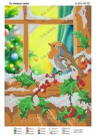 ЮМА ЮМА-4518 За Окном Зима схема для вышивки бисером купить оптом в магазине Золотая Игла - вышивка бисером