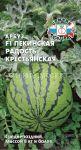 Arbuz Pekinskaya radost' krest'yanskaya F1 (Sedek)