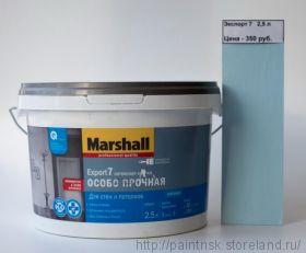 Marshall Export-7 2,5л (цвет голубой)