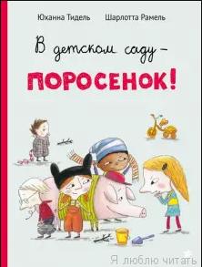 В детском саду - поросёнок!