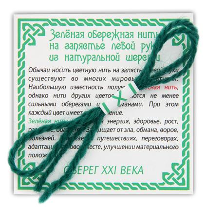 Зелёная обережная нить, шерсть