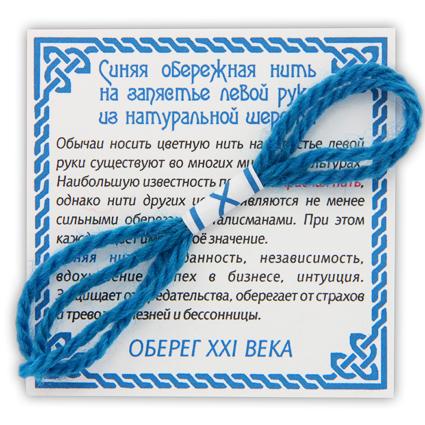 Синяя обережная нить, шерсть