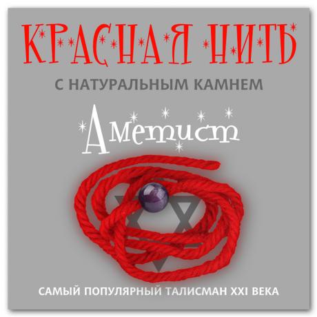Красная нить с натуральным камнем Аметист