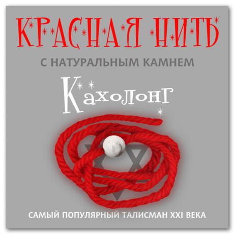 Красная нить с натуральным камнем Кахолонг