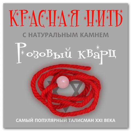 Красная нить с натуральным камнем Розовый кварц
