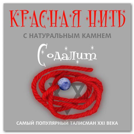 Красная нить с натуральным камнем Содалит