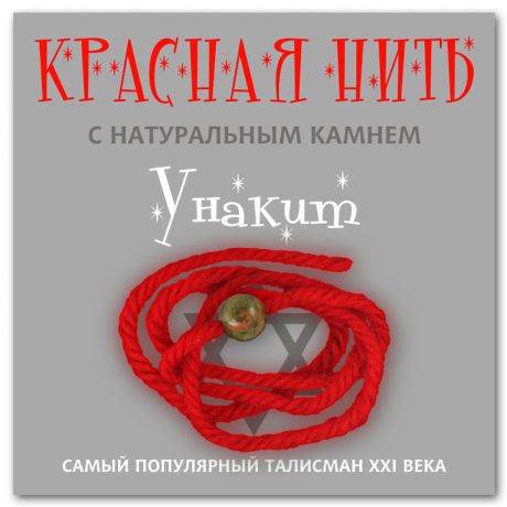 Красная нить с натуральным камнем Унакит