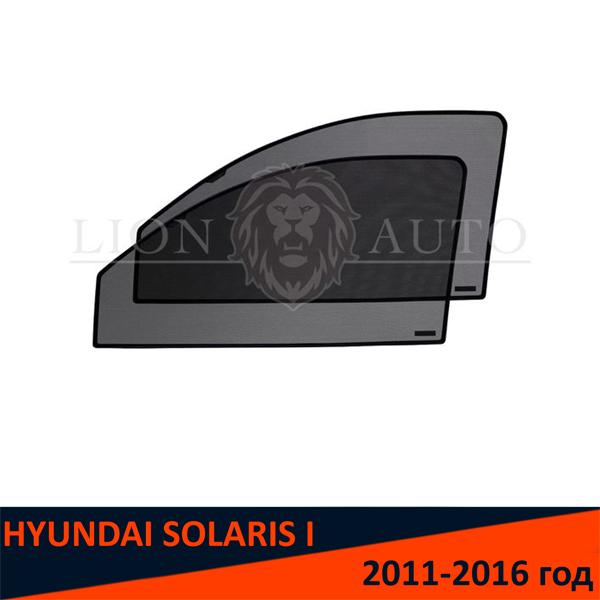 Съемная тонировка Hyundai Solaris 1