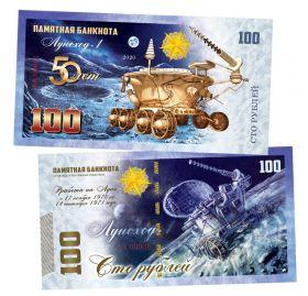100 рублей - 50 лет ЛУНОХОД-1. Памятная банкнота