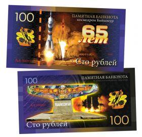 100 рублей - 65 лет Космодром БАЙКОНУР. Памятная банкнота