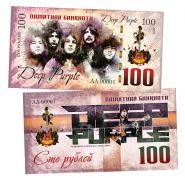 100 рублей - группа DEEP PURPLE. Памятная банкнота