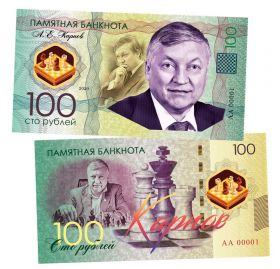 100 рублей - А.Е. Карпов. Памятная банкнота