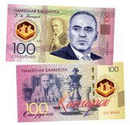100 рублей - Г.К. Каспаров. Памятная банкнота