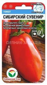 Томат Сибирский сувенир (Сибирский Сад)