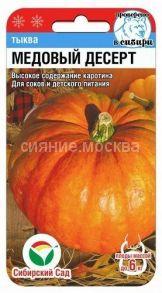 Тыква Медовый десерт (Сибирский Сад)