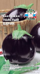 Баклажан Толстый Барин (СеДеК)
