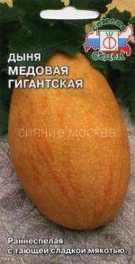 Дыня Медовая Гигантская (СеДеК)