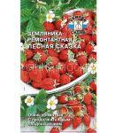 Zemlyanika Remontantnaya Lesnaya Skazka (SeDeK)