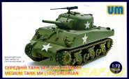 Танк Шерман М4(105)