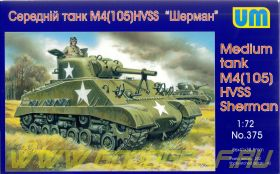Танк M4(105)HVSS