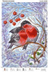 ЮМА ЮМА-4549 Зимняя Любовь схема для вышивки бисером купить оптом в магазине Золотая Игла - вышивка бисером
