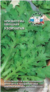Хризантема овощная Узорчатая (Седек)