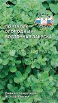 Portulak ogorodnyj Vostochnaya zakuska (Sedek)