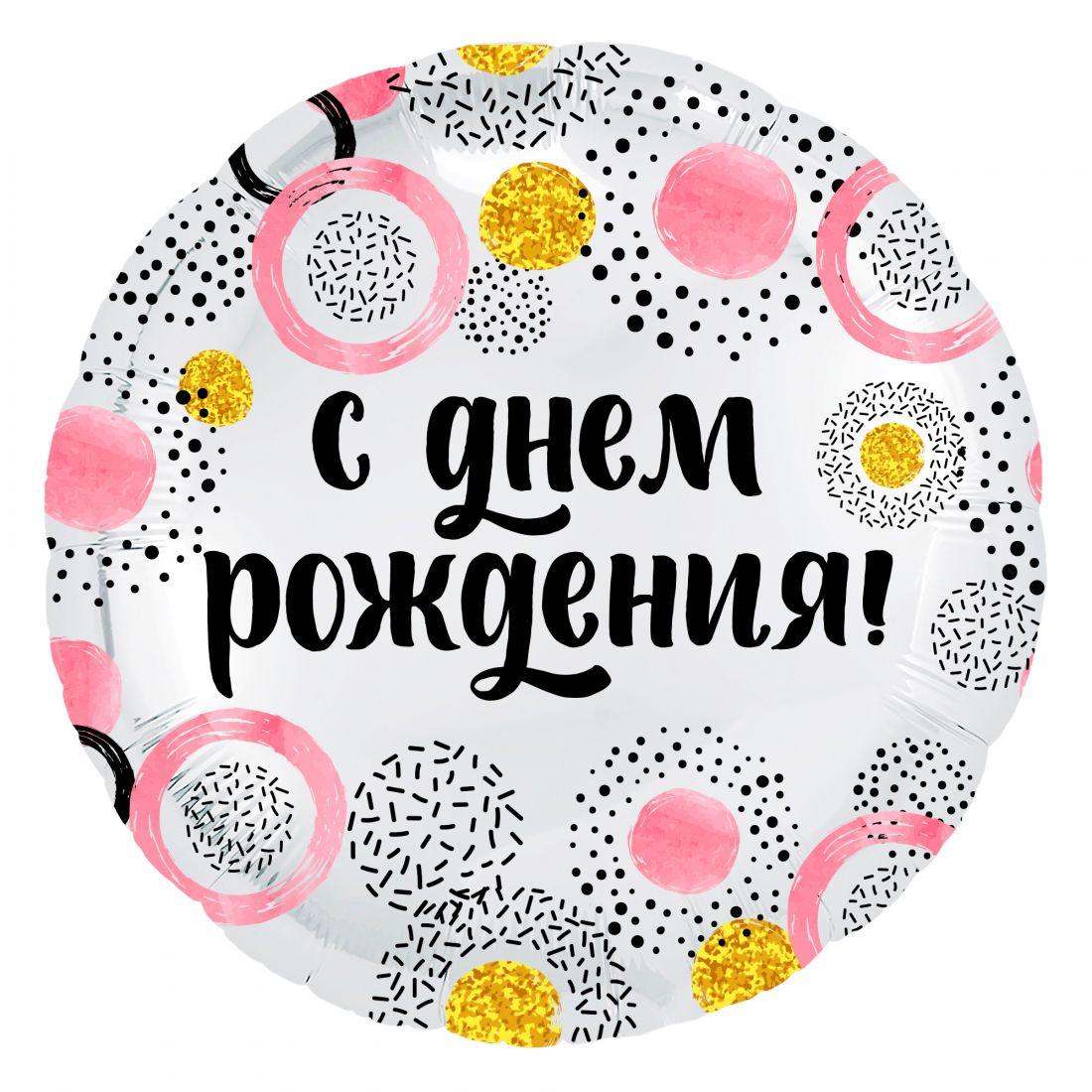 С Днем Рождения Кружочки в розовом цвете круглый шар фольгированный с гелием