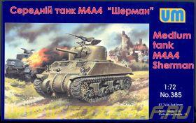 Танк Шерман M4A4