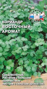Кинза (кориандр) Восточный аромат (Седек)