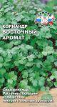 Kinza (koriandr) Vostochnyj aromat (Sedek)