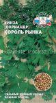 Kinza (koriandr) Korol' rynka (Sedek)