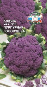 Капуста цветная Пурпурная головушка (Седек)