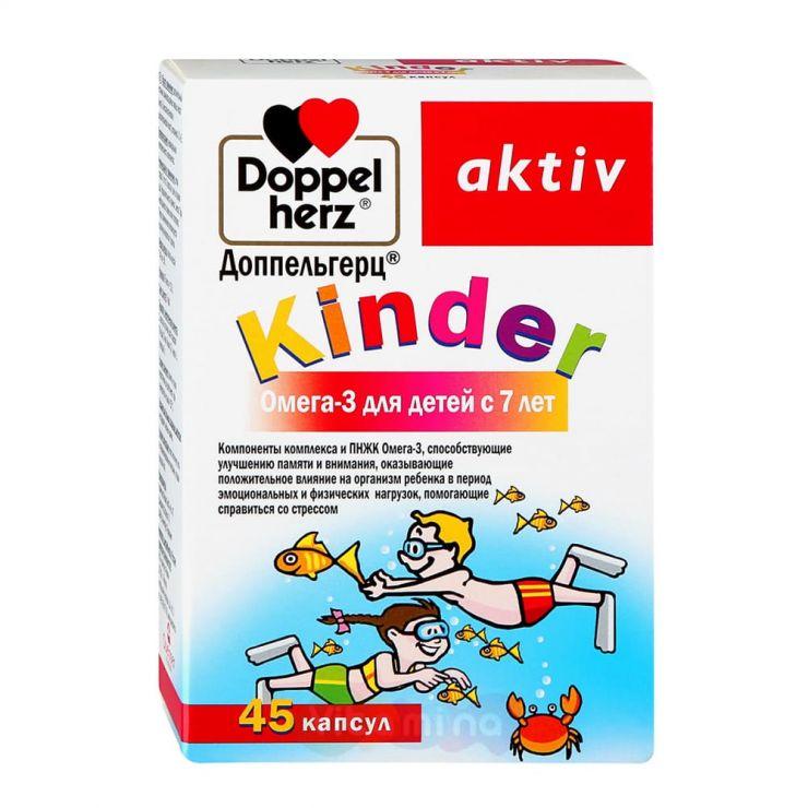 Доппельгерц Kinder Омега-3 для детей, 45 капс