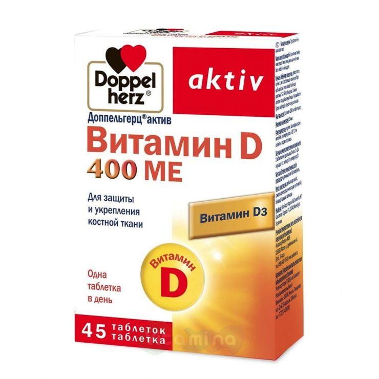 Доппельгерц Актив Витамин Д таблетки, 45 шт