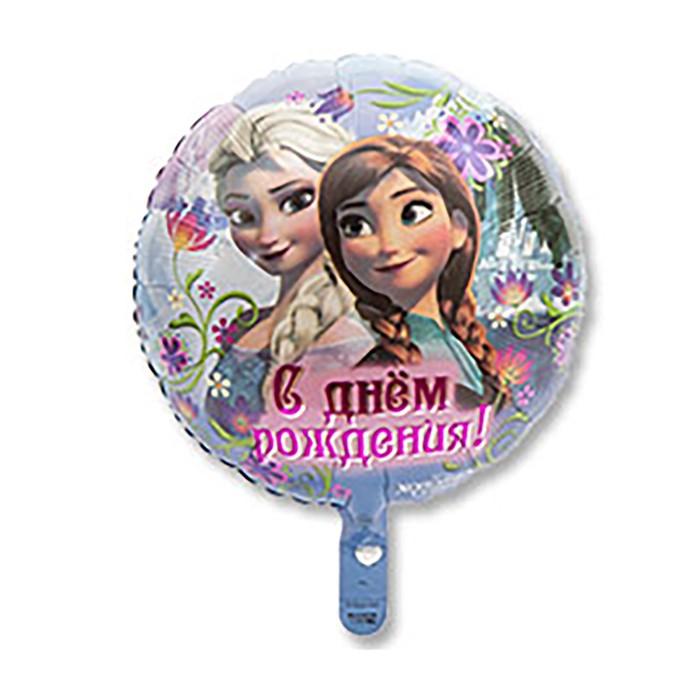 Анна и Эльза С Днем Рождения круглый шар фольгированный с гелием