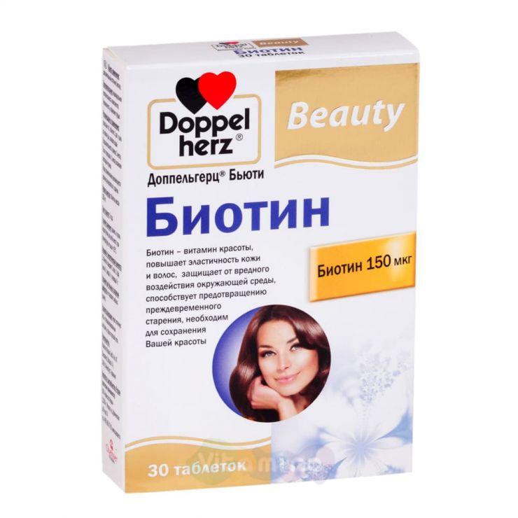 Доппельгерц Бьюти Биотин, 30 таблеток