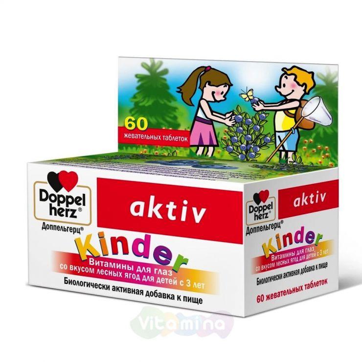 Доппельгерц Kinder Витамины для глаз для детей с 3-х лет, 60 шт