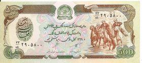 500 афгани Афганистан 1991