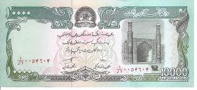 10000 афгани Афганистан 1993