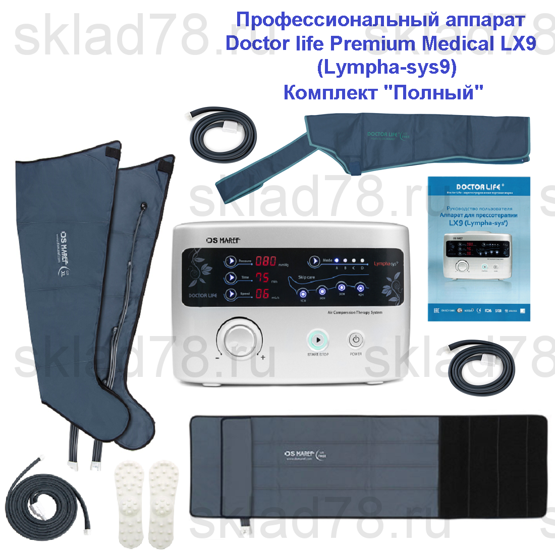 "Doctor Life Premium Medical LX9 (Lympha-sys9) ""Полный"" комплект"