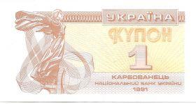 1 карбованец  Украина 1991