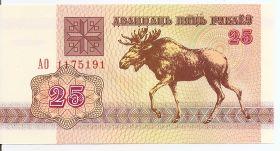 25 рублей Белоруссия 1992