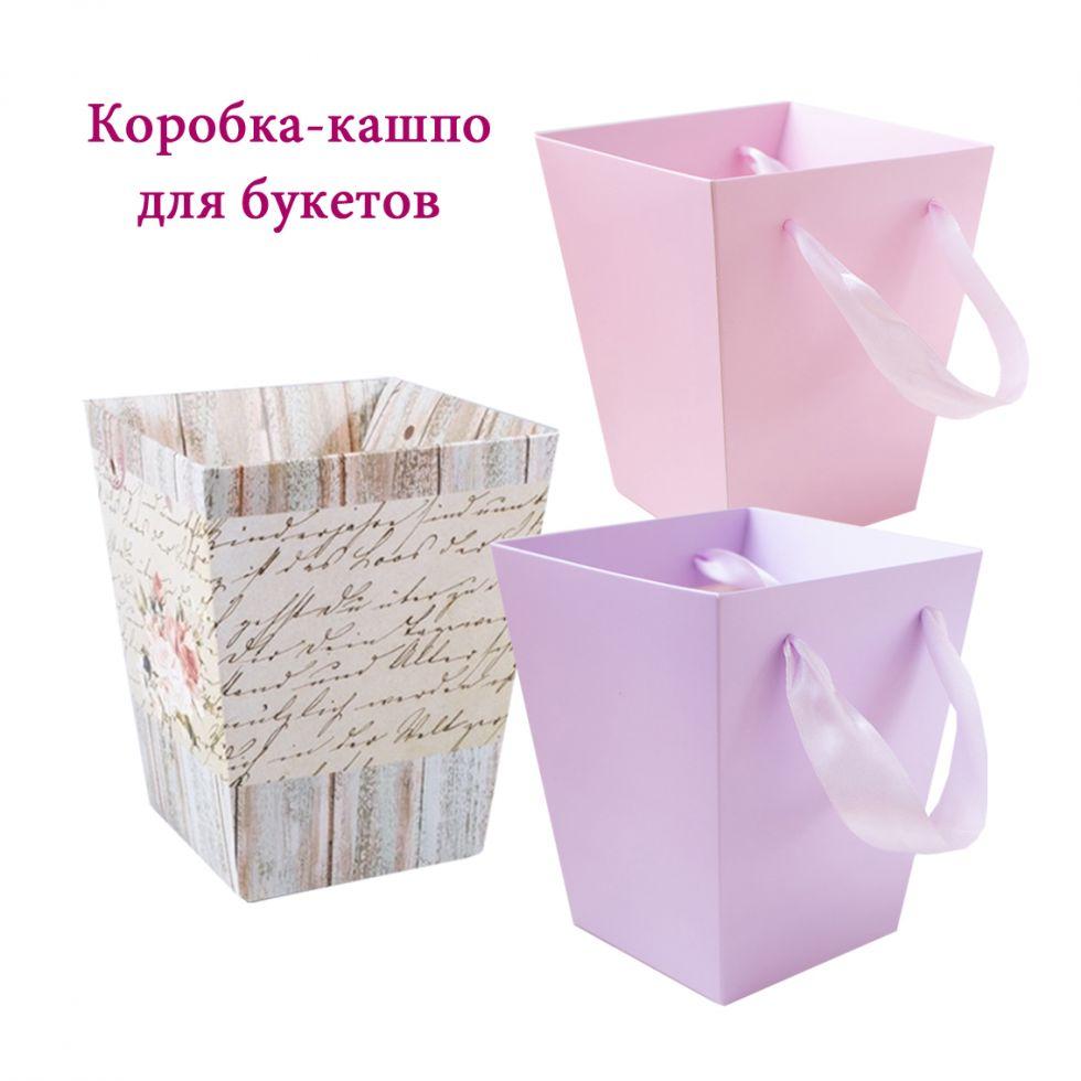 Коробка-кашпо (плайм пакет) в ассортименте