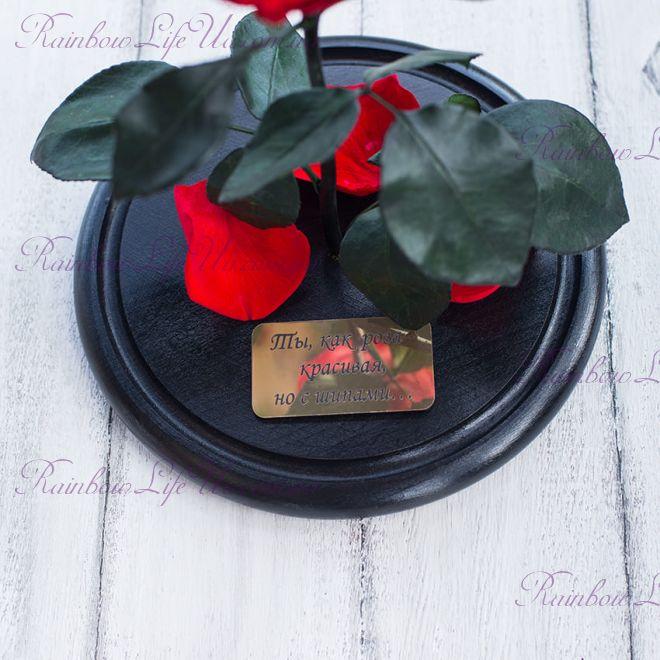 Гравировка на подставку роз в колбе